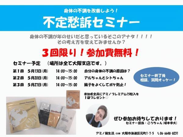 2019.5月_不定愁訴セミナー.jpg