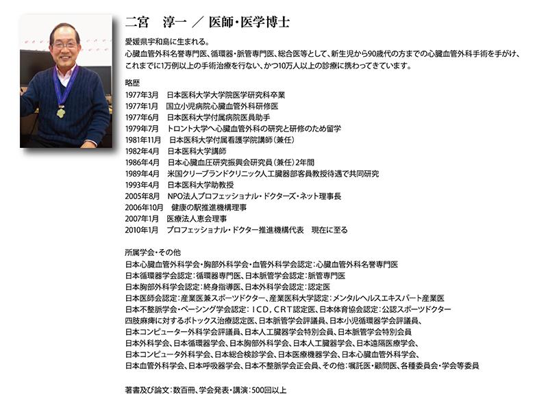 dr_ninomiya.jpg